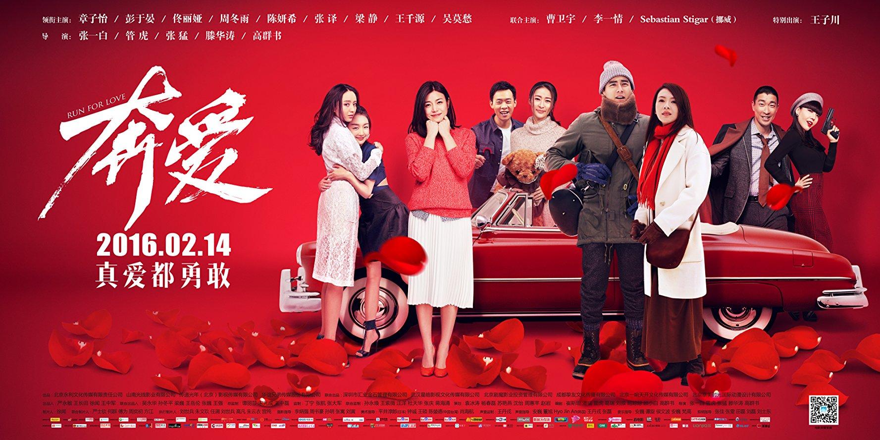 Zai shi jie de zhong xin hu huan ai Kısa Film